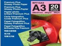 brother-bp71ga3-glossy-white-photo-paper